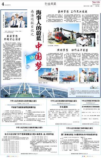 中国梦 海事 图片